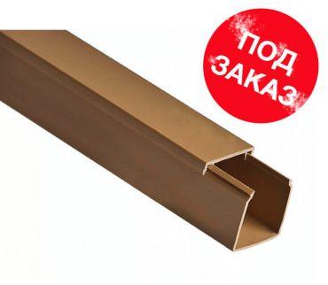 Кабель-каналы коричневые