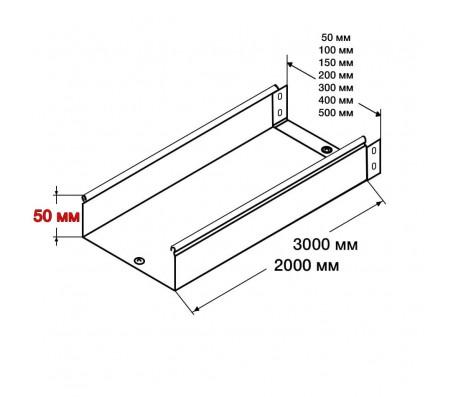 Лоток неперфорированный МЛН (H=50 мм)